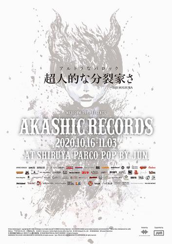 akashic-records-main-visual.jpg